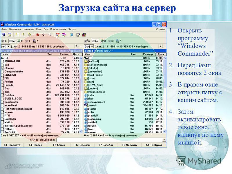 Загрузка сайта на сервер 1. Открыть программу Windows Commander 2. Перед Вами появятся 2 окна. 3. В правом окне открыть папку с вашим сайтом. 4. Затем активизировать левое окно, кликнув по нему мышкой.