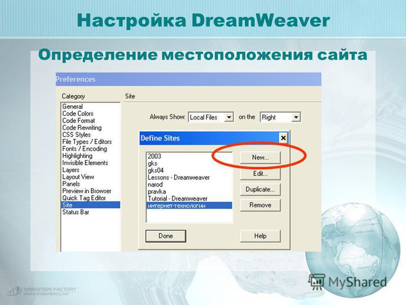 Настройка DreamWeaver Определение местоположения сайта