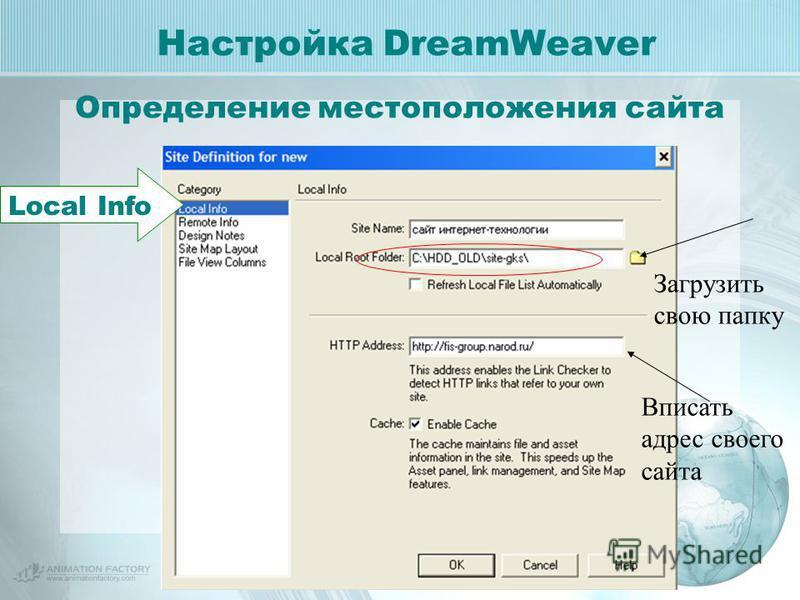 Настройка DreamWeaver Local Info Определение местоположения сайта Загрузить свою папку Вписать адрес своего сайта