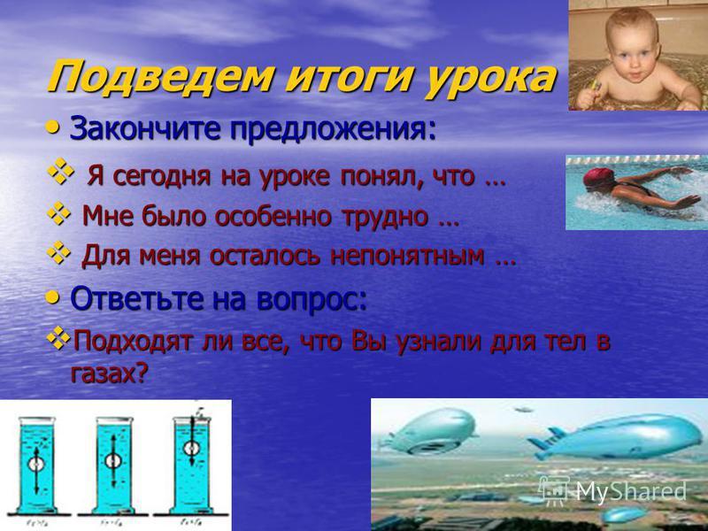 Экспериментальное задание Плотность воды, кг/м 3 Плотность воды, кг/м 3 Материал из которого состоит тело Тело тонет или плавает? Плотность вещества, кг/м 3 1000Алюминий 2700 1000Фарфор 2300 1000Пробка 240 1000Парафин 900