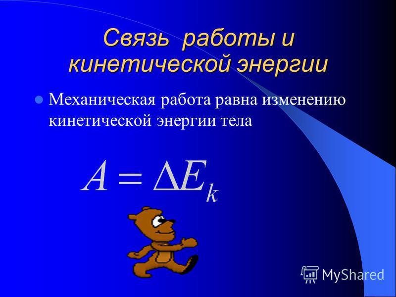 Связь работы и кинетической энергии Механическая работа равна изменению кинетической энергии тела