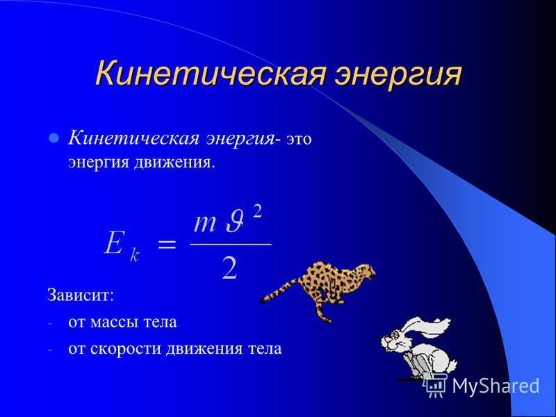 Кинетическая энергия Кинетическая энергия - это энергия движения. Зависит: - от массы тела - от скорости движения тела