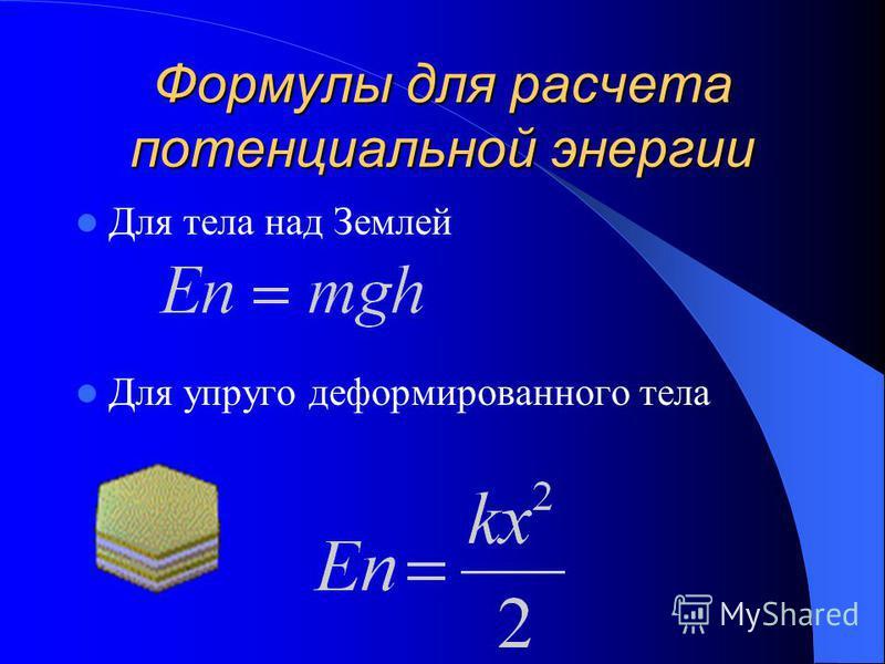 Формулы для расчета потенциальной энергии Для тела над Землей Для упруго деформированного тела