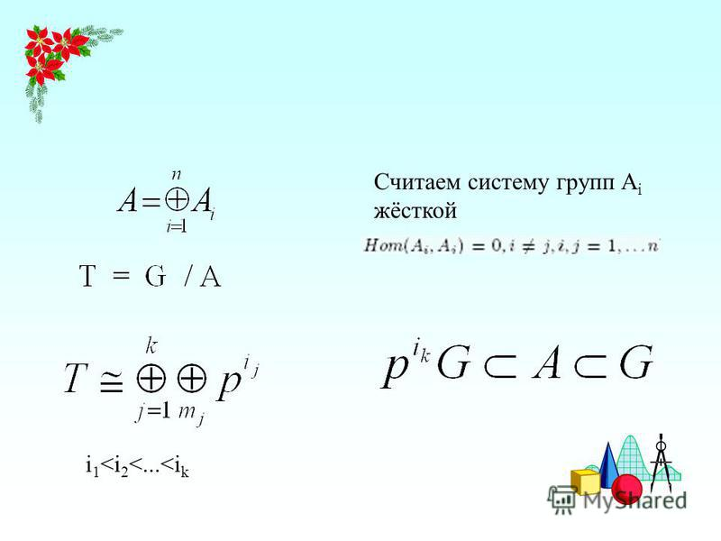 Считаем систему групп A i жёсткой i 1 <i 2 <...<i k
