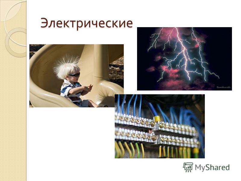 Электрические