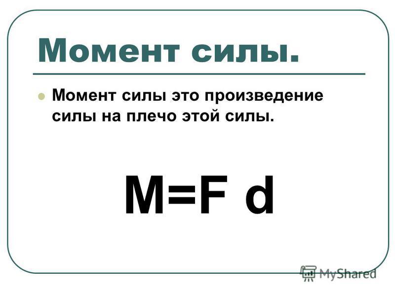 Момент силы. Момент силы это произведение силы на плечо этой силы. М=F d