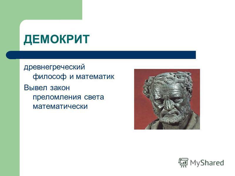 ДЕМОКРИТ древнегреческий философ и математик Вывел закон преломления света математически