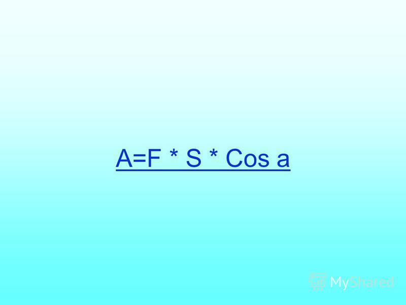 А=F * S * Cos a