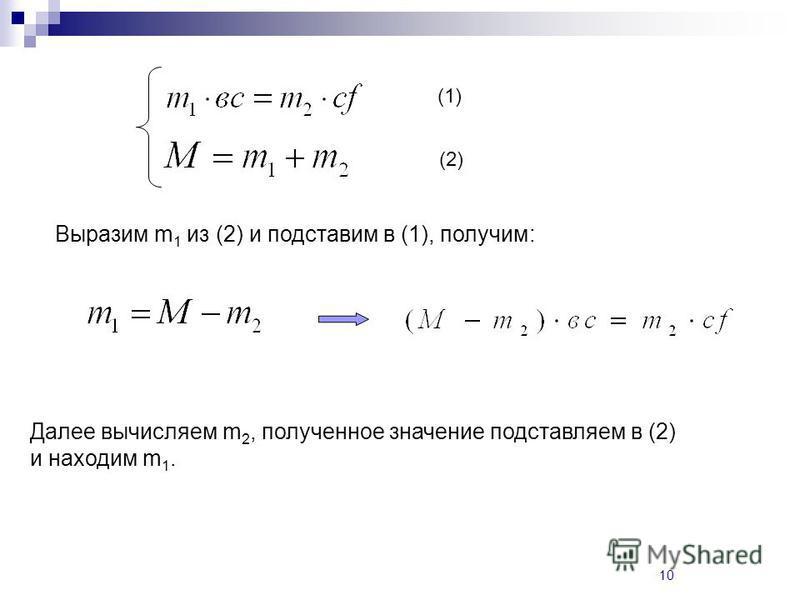 10 (1) (2) Выразим m 1 из (2) и подставим в (1), получим: Далее вычисляем m 2, полученное значение подставляем в (2) и находим m 1.