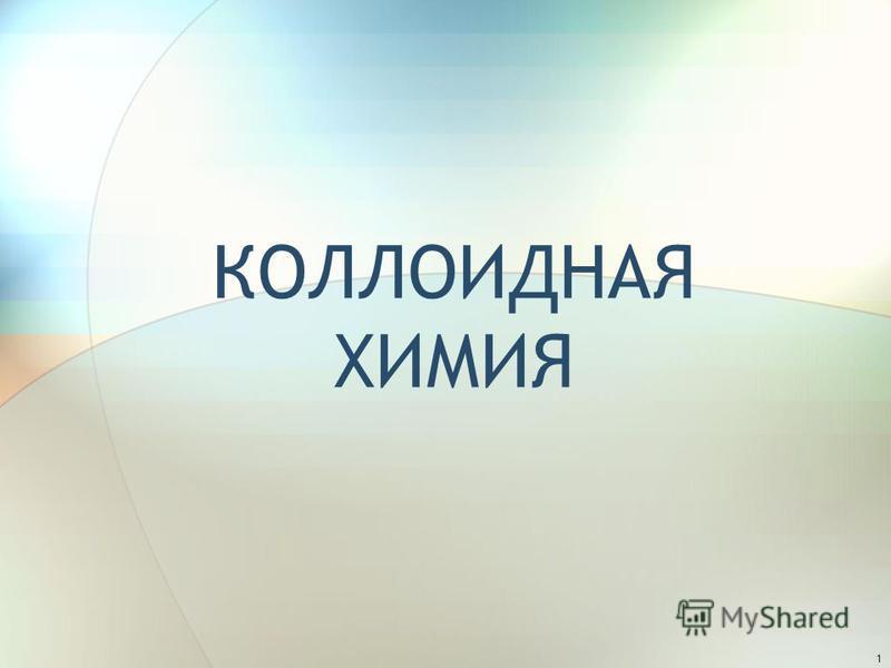 1 КОЛЛОИДНАЯ ХИМИЯ
