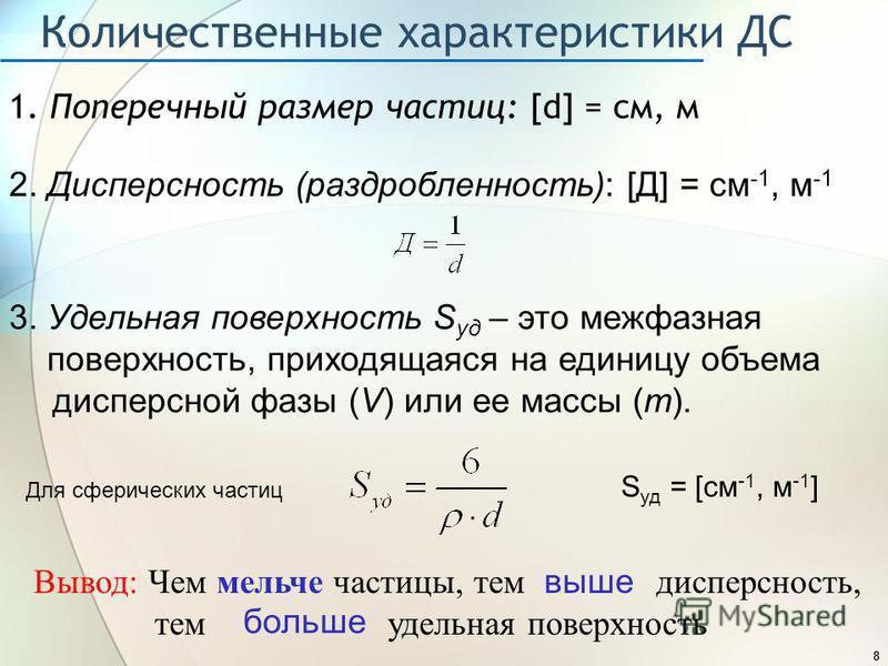 8 Количественные характеристики ДС 1. Поперечный размер частиц: [d] = см, м 2. Дисперсность (раздробленность): [Д] = см -1, м -1 3. Удельная поверхность S уд – это межфазная поверхность, приходящаяся на единицу объема дисперсной фазы (V) или ее массы