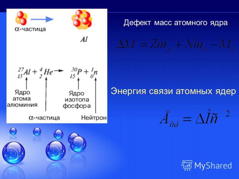 Дефект масс атомного ядра Энергия связи атомных ядер