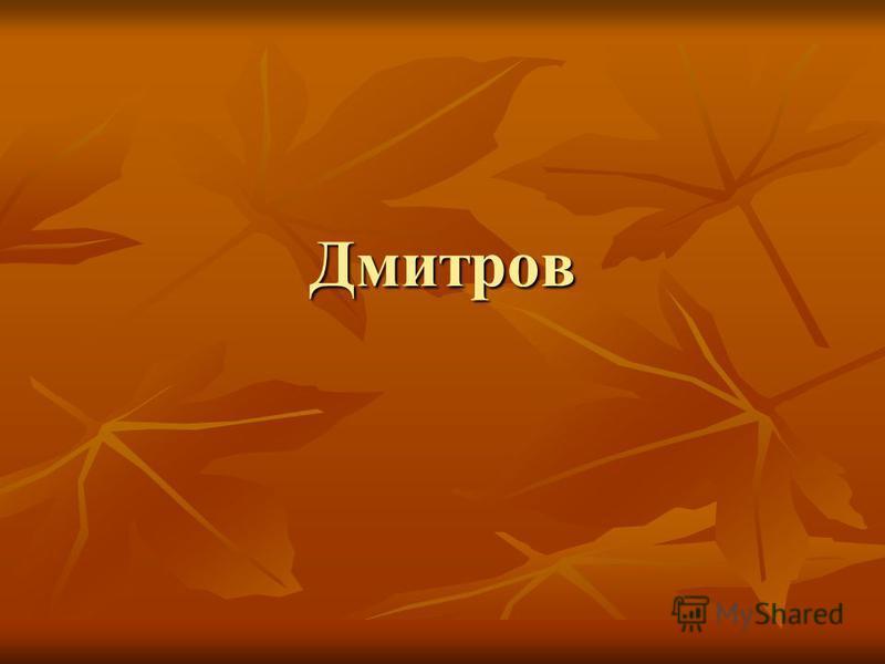 бесплатно знакомства город дмитров