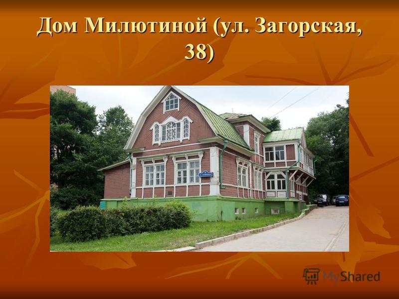Дом Милютиной (ул. Загорская, 38)