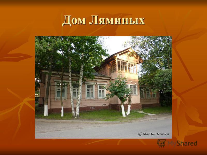 Дом Ляминых