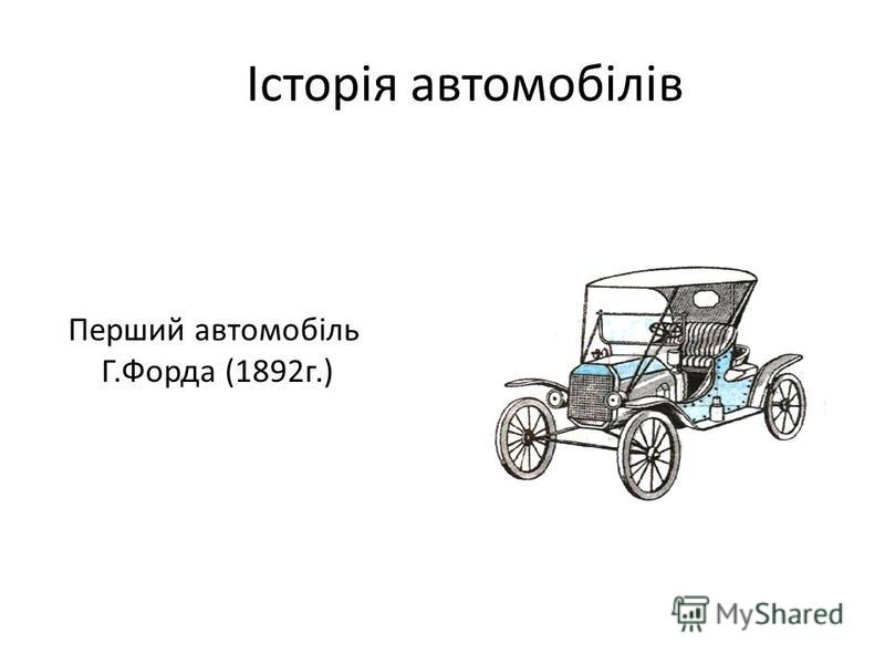 Історія автомобілів Перший автомобіль Г.Форда (1892г.)