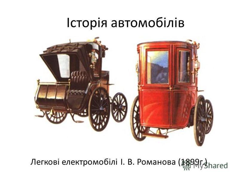 Історія автомобілів Легкові електромобілі І. В. Романова (1899г.)