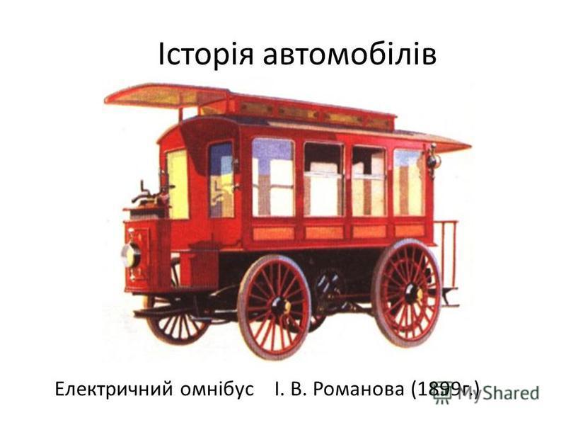 Історія автомобілів Електричний омнібус І. В. Романова (1899г.)