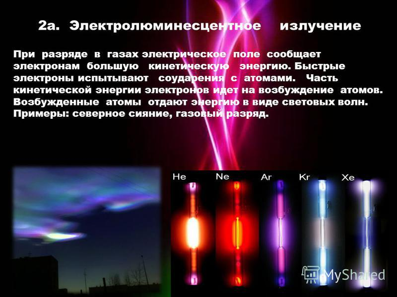 2 а. Электролюминесцентное излучение При разряде в газах электрическое поле сообщает электронам большую кинетическую энергию. Быстрые электроны испытывают соударения с атомами. Часть кинетической энергии электронов идет на возбуждение атомов. Возбужд