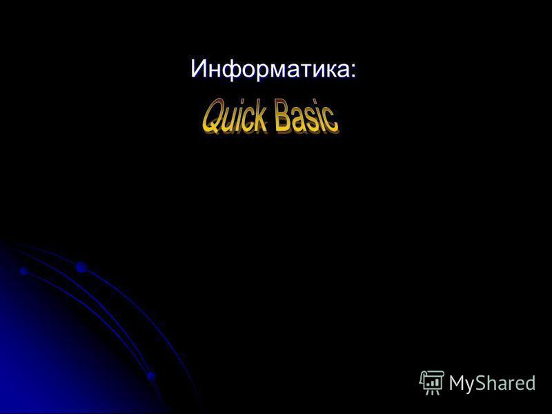 Информатика: