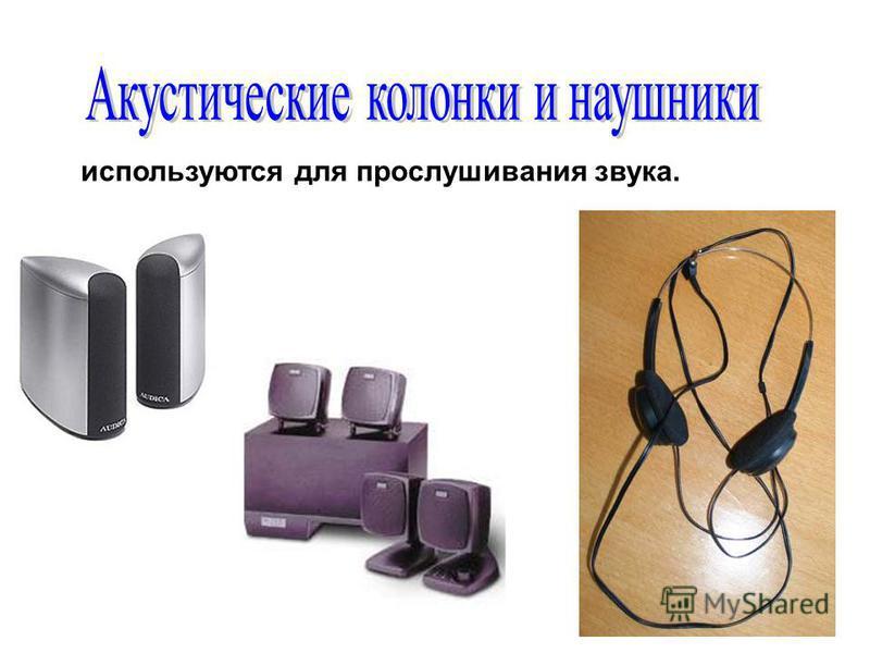 используются для прослушивания звука.