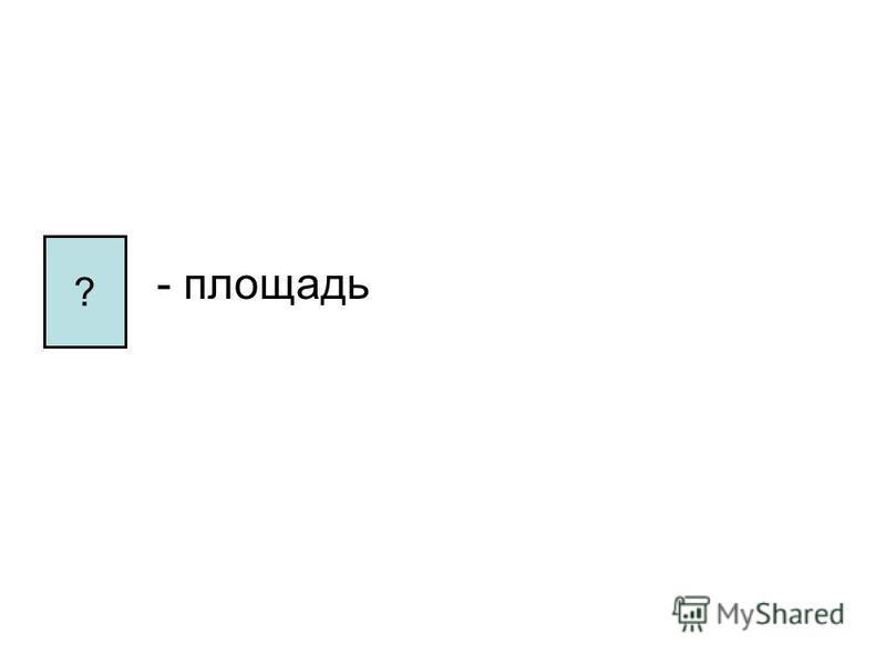 - площадь ?