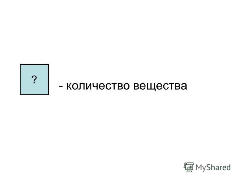 - количество вещества ?