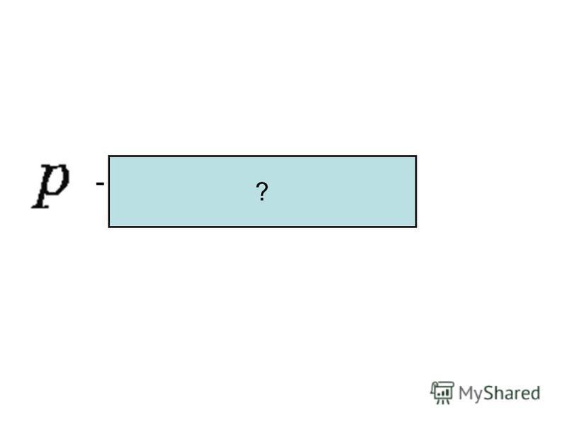 - давление ?