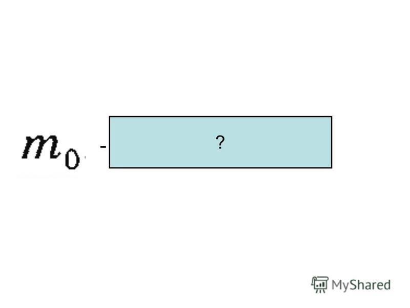 - масса одной молекулы ?