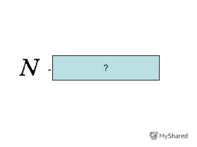 - число атомов ?