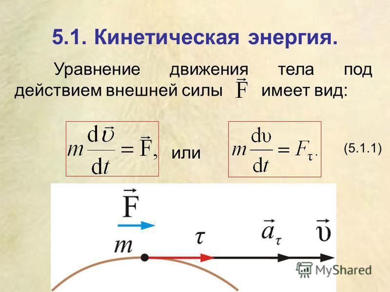 5.1. Кинетическая энергия. Уравнение движения тела под действием внешней силы имеет вид: или (5.1.1)