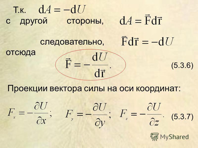 Т.к. с другой стороны, следовательно, отсюда (5.3.6) Проекции вектора силы на оси координат: (5.3.7)