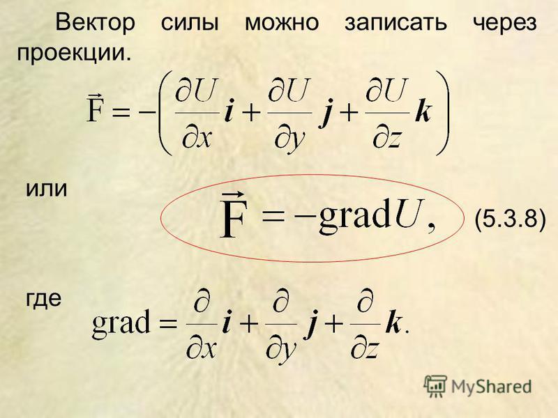 Вектор силы можно записать через проекции. или (5.3.8) где