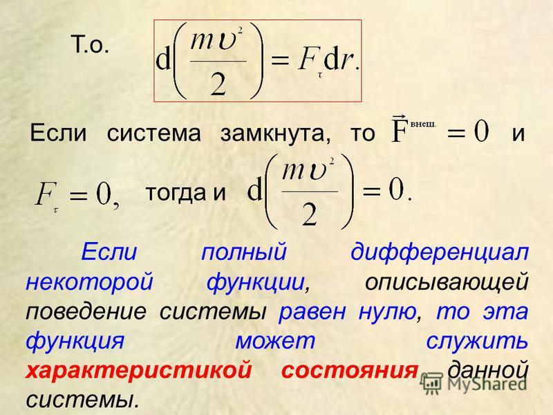 Т.о. Если система замкнута, то и тогда и Если полный дифференциал некоторой функции, описывающей поведение системы равен нулю, то эта функция может служить характеристикой состояния данной системы.