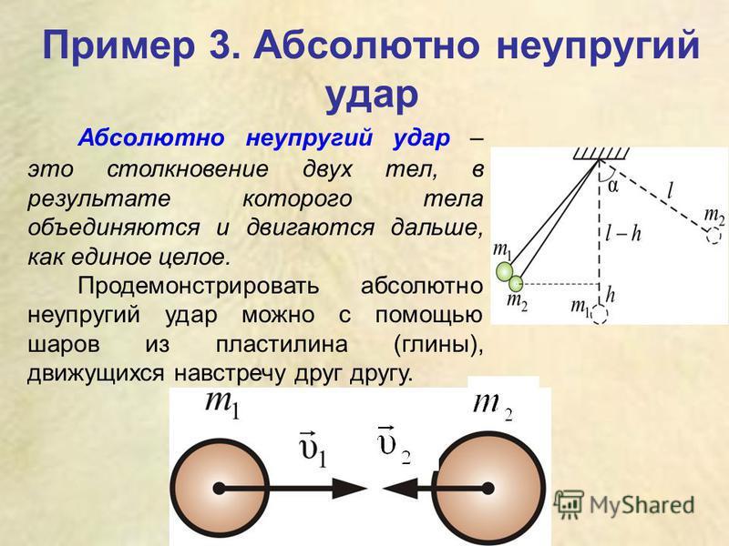 Пример 3. Абсолютно неупругий удар Абсолютно неупругий удар – это столкновение двух тел, в результате которого тела объединяются и двигаются дальше, как единое целое. Продемонстрировать абсолютно неупругий удар можно с помощью шаров из пластилина (гл