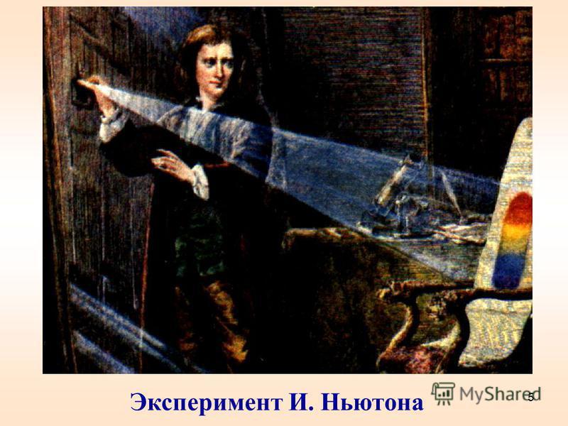 5 Эксперимент И. Ньютона