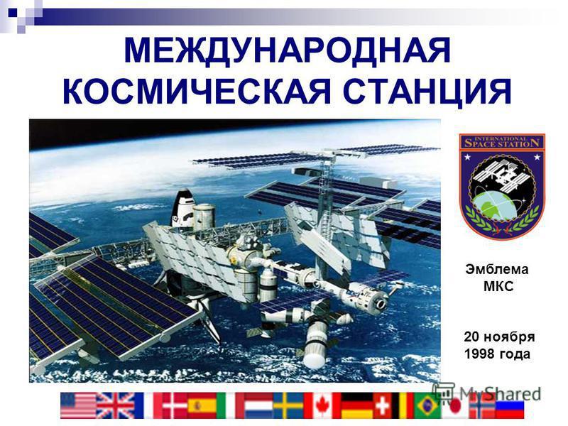 МЕЖДУНАРОДНАЯ КОСМИЧЕСКАЯ СТАНЦИЯ Эмблема МКС 20 ноября 1998 года