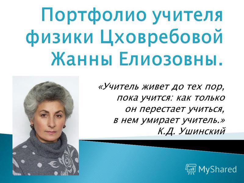 «Учитель живет до тех пор, пока учится: как только он перестает учиться, в нем умирает учитель.» К.Д. Ушинский