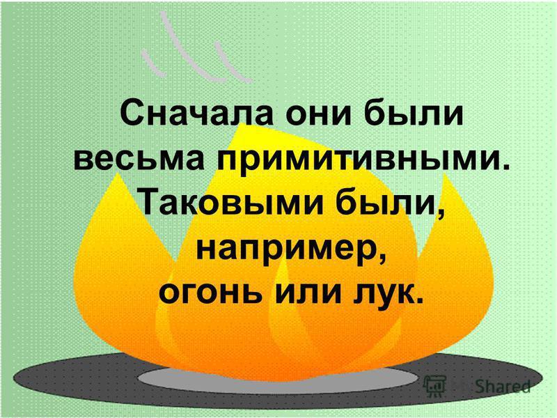 Человечество с самого начала своего появления пользуется источниками энергии.