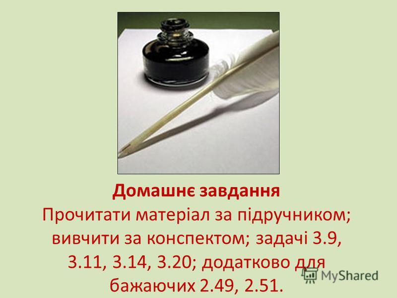 Домашнє завдання Прочитати матеріал за підручником; вивчити за конспектом; задачі 3.9, 3.11, 3.14, 3.20; додатково для бажаючих 2.49, 2.51.
