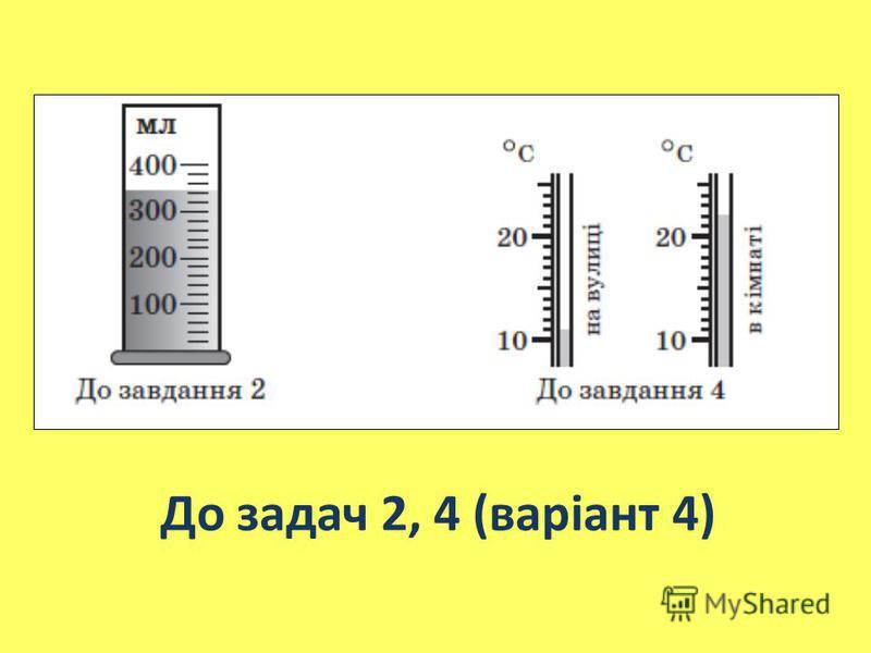 До задач 2, 4 (варіант 4)