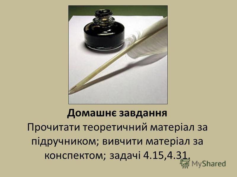 Домашнє завдання Прочитати теоретичний матеріал за підручником; вивчити матеріал за конспектом; задачі 4.15,4.31.