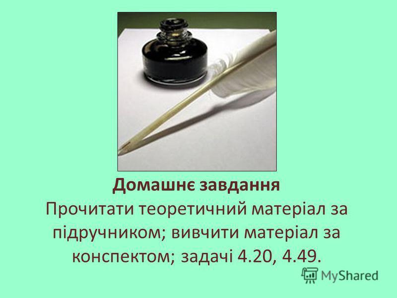 Домашнє завдання Прочитати теоретичний матеріал за підручником; вивчити матеріал за конспектом; задачі 4.20, 4.49.