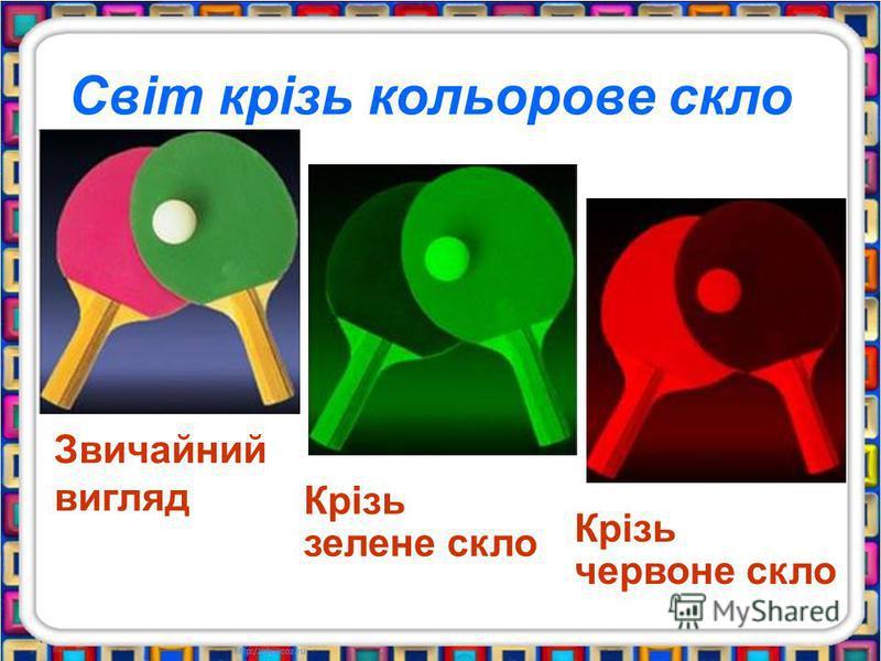 Світ крізь кольорове скло Звичайний вигляд Крізь зелене скло Крізь червоне скло