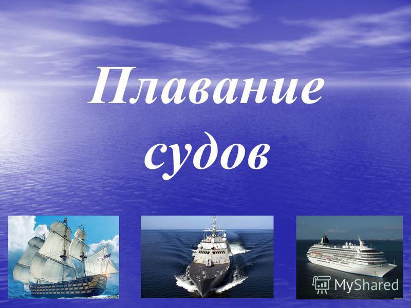 Плавание судов