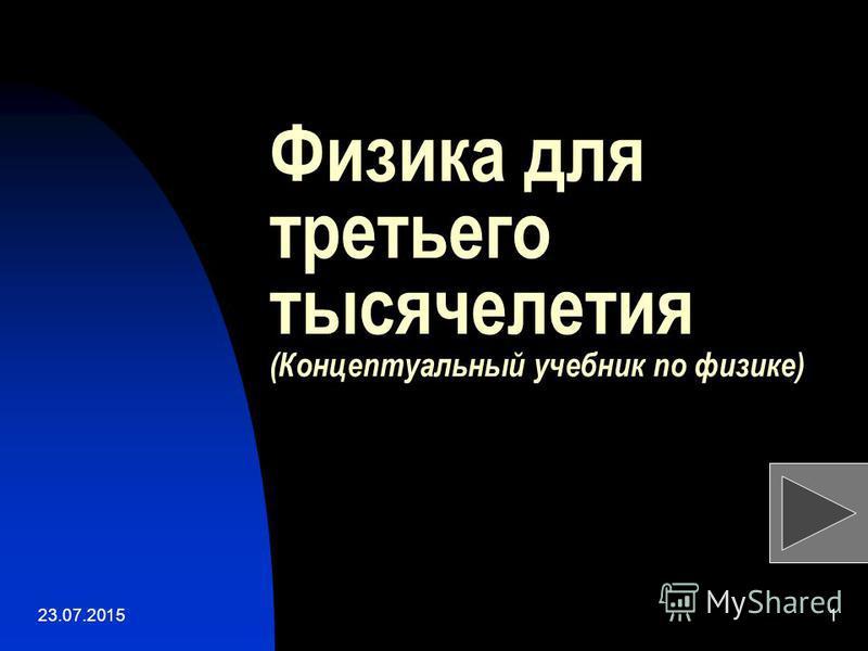 23.07.20151 Физика для третьего тысячелетия (Концептуальный учебник по физике)