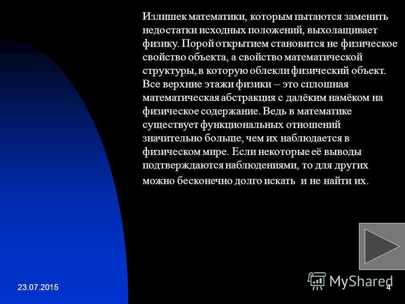23.07.20154 Излишек математики, которым пытаются заменить недостатки исходных положений, выхолащивает физику. Порой открытием становится не физическое свойство объекта, а свойство математической структуры, в которую облекли физический объект. Все вер