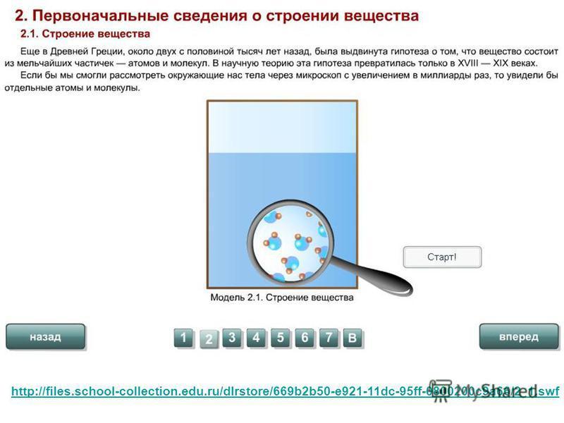http://files.school-collection.edu.ru/dlrstore/669b2b50-e921-11dc-95ff-0800200c9a66/2_1.swf
