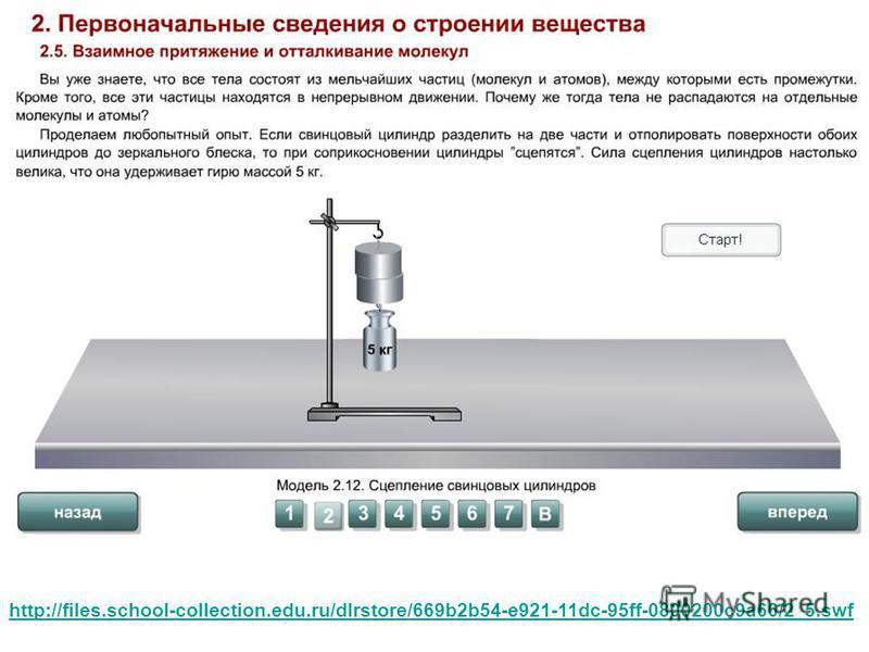 http://files.school-collection.edu.ru/dlrstore/669b2b54-e921-11dc-95ff-0800200c9a66/2_5.swf