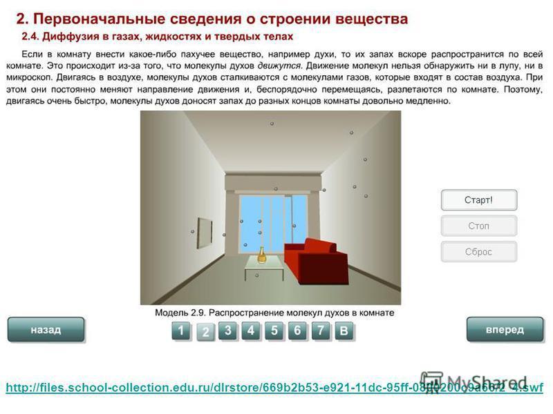 http://files.school-collection.edu.ru/dlrstore/669b2b53-e921-11dc-95ff-0800200c9a66/2_4.swf